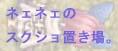 スクショ置き場.jpg